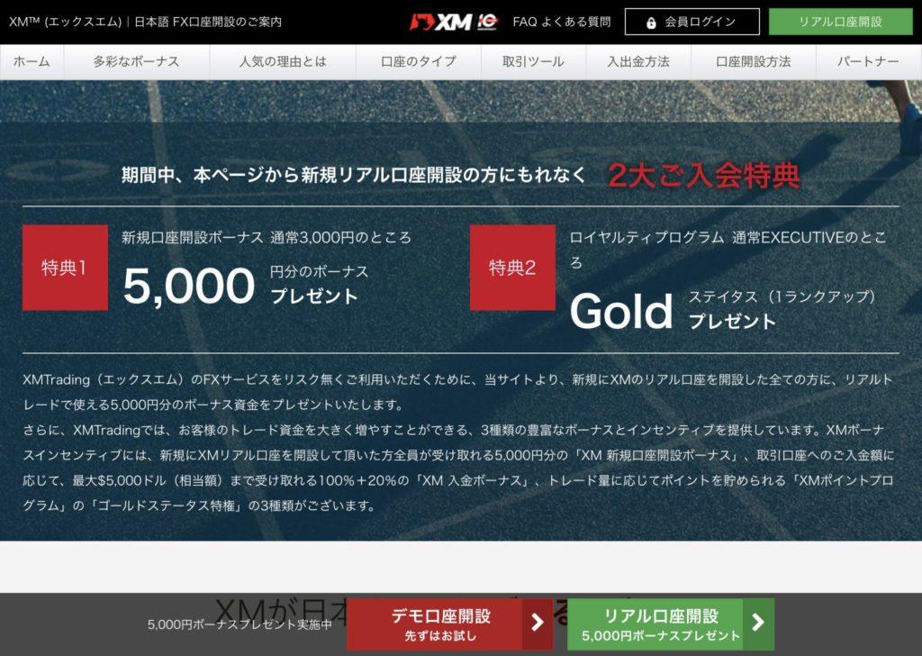 xm キャンペーン